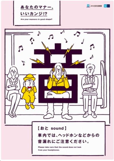 Cuidado para o som não vazar do fone de ouvido